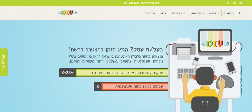 divdesign-homepage